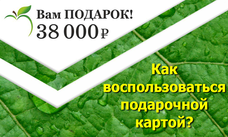 Подарочная карта - Ландшафтный Дизайн РФ